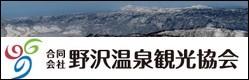 野沢温泉観光協会