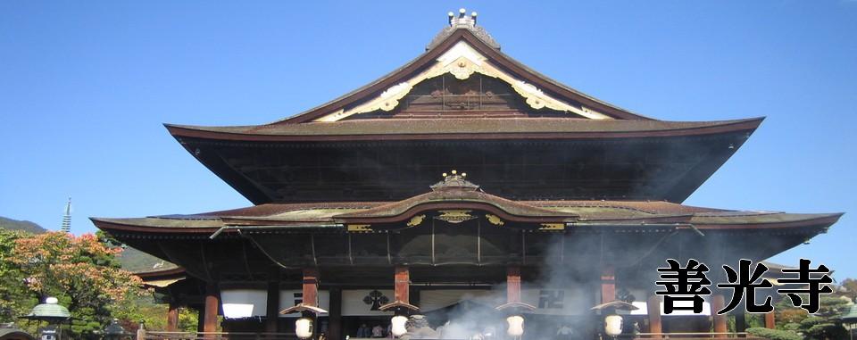 長野 善光寺